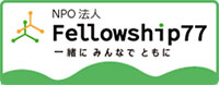 NPO法人 Fellowship77